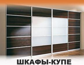 шкафы-купе в кемерово фото цены